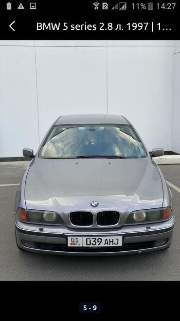 казан диска в Кыргызстан: BMW 5 series 2.8 л. 1997   197000 км