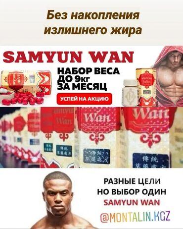 Samunwan капсула для набора веса и мышечной массы