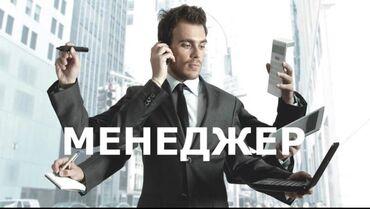 менеджер по вэд в Кыргызстан: В рекламную компанию s media требуется менеджер по поиску новых