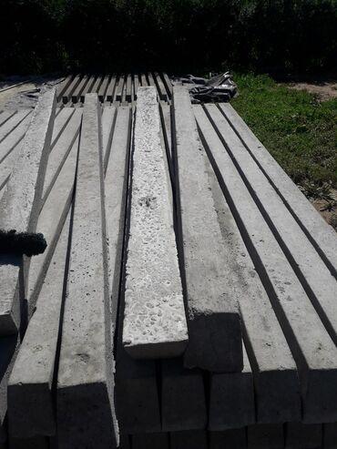Стойки бетонные. Длинна 220см, размеры ?11. С крючками
