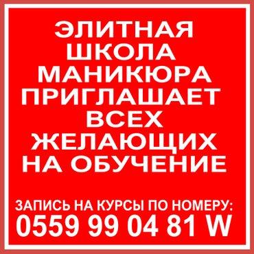 ТЫРМАК КЫЗМАТЫН ОКУТУУ !!!! Окууга карата программа: Тырмак кызматы в Бишкек
