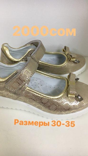 женские туфли кожа в Кыргызстан: Ортопедические туфли полностью натуральная кожа. размер 30-35