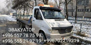 кант телефон в Кыргызстан: Услуги эвакуатора, работают круглосуточно