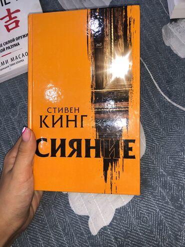 Стивен Кинг «Сияние»