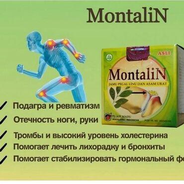 Монталин помощь при многих болях в наличии по всем вопросам