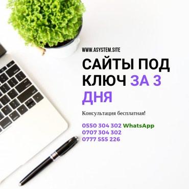 Сайт для продвижения бизнеса в Бишкек