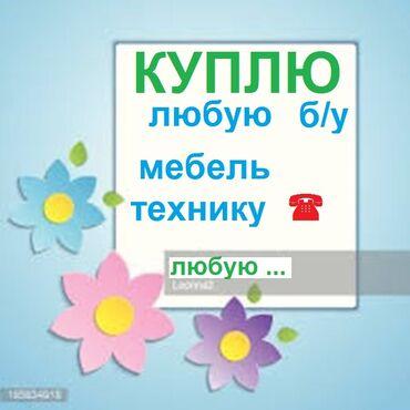 где купить ткань для мебели в Кыргызстан: Куплю мебель любую ! ковры, паласы, холодильники, шифоньеры, стенки