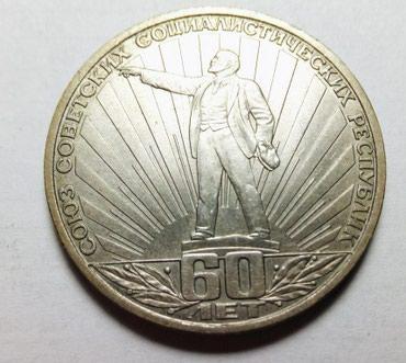 Bakı şəhərində 1 Рубль «60 лет СССР / Ленин в лучах» 1982 года