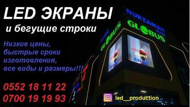 """led paneli kvadratnye в Кыргызстан: LED ЭКРАНЫ и бегущие строки  от ОсОО """"CHINA SILK ROAD"""":  -изготовление"""