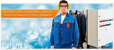 Профессиональный ремонт технологического оборудования! в Бишкеке