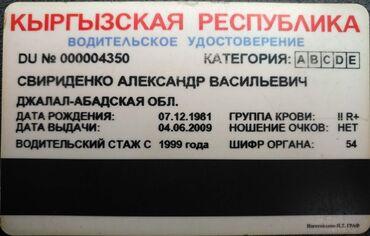 b u rybalka в Кыргызстан: Водитель-экспедитор. (E)