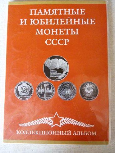 Альбом Юбилейные монеты СССР в Бишкек