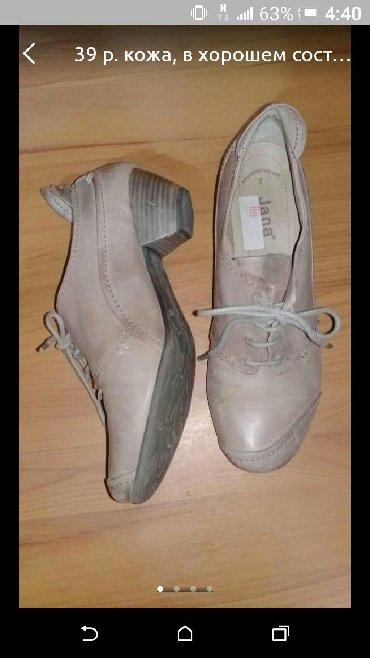 ботильоны-коричневые в Кыргызстан: Кожаные немецкие деми ботинки на низком удобном каблуке в хорошем