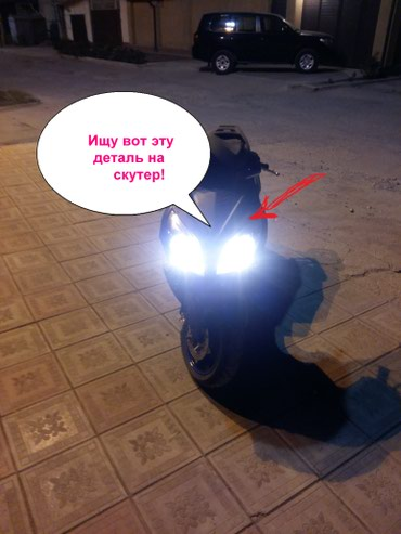 Сам скутер не продаётся!куплю за в Бишкек