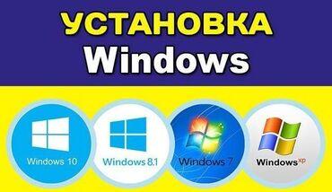 Переустановка виндовс Антивирус - ОС (Windows) - XP, 7, 8.1, 10