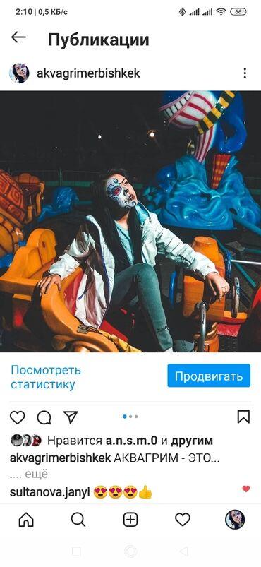 Аквагрим к вашим услугам 🥰По городу БишкекВыезд на семейные праздники