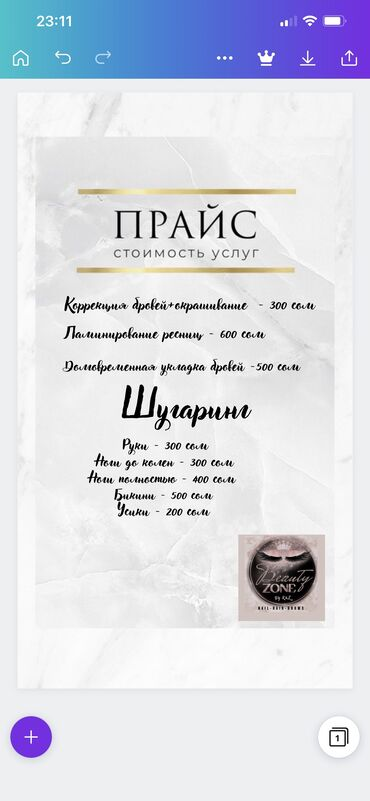 корректор осанки бишкек in Кыргызстан | ДРУГОЙ ДОМАШНИЙ ДЕКОР: Брови | Ламинация, Коррекция | Консультация, Гипоаллергенные материалы