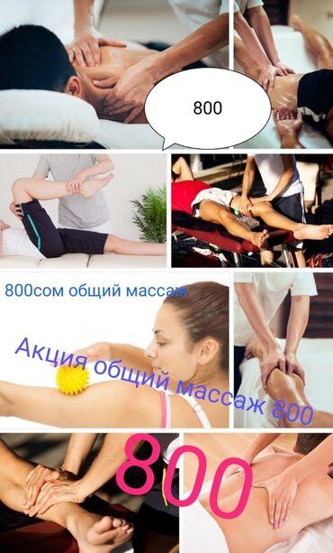 Лапы для ног - Кыргызстан: Акция .акция .акция .Общий массаж СпинеОстеохондроз Ноги 300Голова