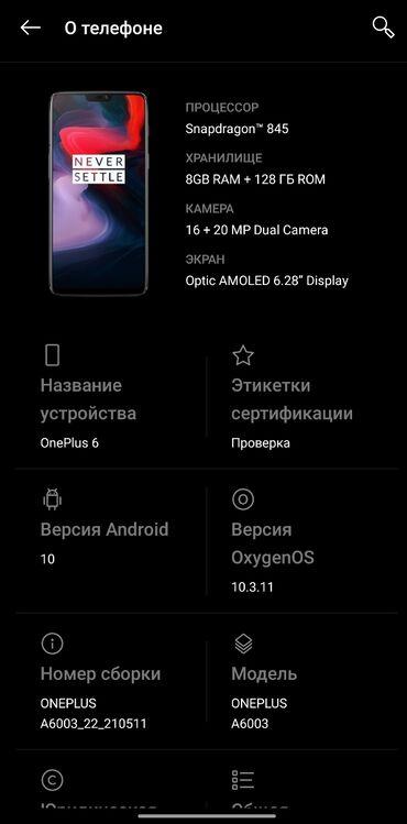 oneplus 9r бишкек in Кыргызстан   ЧЕХОЛДОР: OnePlus 6   128 ГБ   кара Колдонулган   Сенсордук, Бармак изи, Кош сим карталуу