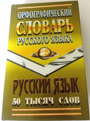 Bakı şəhərində 1. Орфографический словарь русского