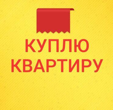 СРОЧНО!!! Куплю 1-комнатную квартиру без ремонта в Балыкчы или в