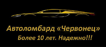 Автоломбард круглосуточно - Кыргызстан: Автоломбард | Кредит