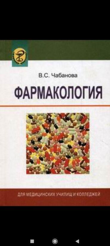 Книги, журналы, CD, DVD - Кыргызстан: Продаю книгу Фармакология Чабанова новый