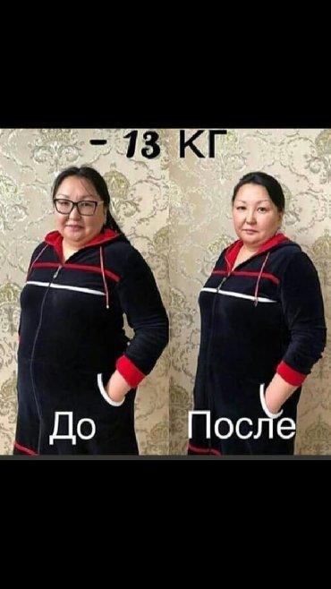 energy diet похудение в Кыргызстан: Курс для похудения:основана на ПП.Не лекарство и не Чудотаблетки!