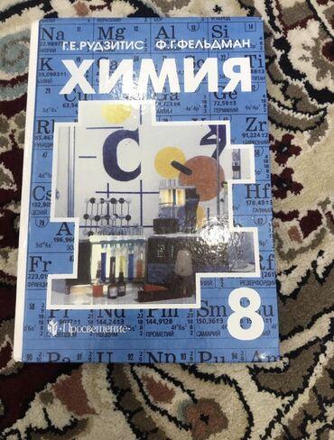 8 kompjuterov в Кыргызстан: Продаются учебники за 8 класс