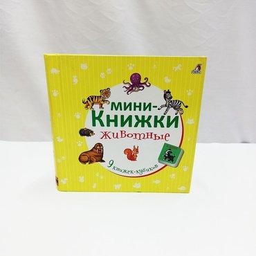 Мини-книжки с животными - чудесный набор твердых карточек в виде