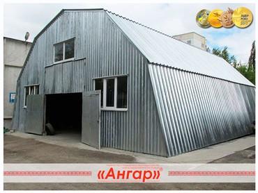 Коммерческая недвижимость в Душанбе: Изготовление ангаров под автобизнес Выполним полный комплекс работ по