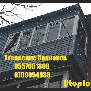 сантехнических работ и услуг в Кыргызстан: Предлагаем свои услуги по утеплению и обшивке балконов.Цена на отделку