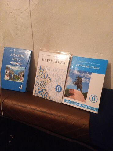 тойота калдина цена в бишкеке in Кыргызстан | ПОСУТОЧНАЯ АРЕНДА КВАРТИР: Учебники для 6го и 4го класса каждый по указанной цене