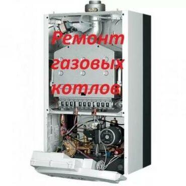 Бытовые услуги - Лебединовка: Ремонт, установка газовых котлов. Отопления