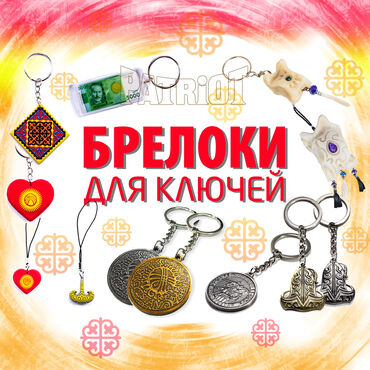 Брелоки для ключей !!! Пвх брелок - мягкие силиконовые брелоки в