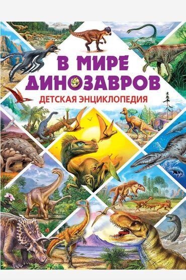 Детская интересная энциклопедия, хорошего качества