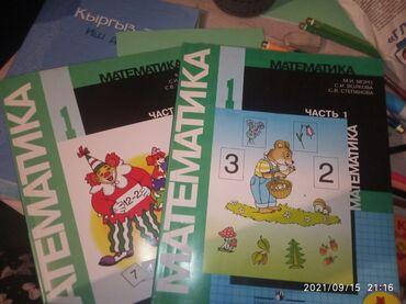 л м бреусенко т а матохина русский язык 5 класс in Кыргызстан   КНИГИ, ЖУРНАЛЫ, CD, DVD: Книга для первого класса математика М.И.Моро новый