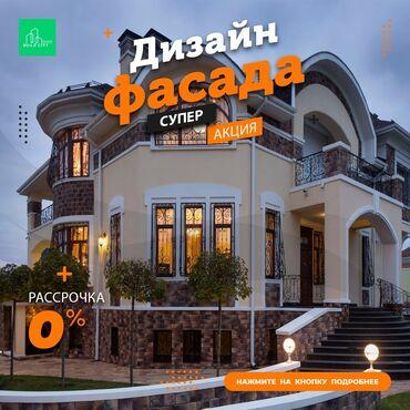 дома на продажу в бишкеке в Кыргызстан: Строительные материалы для дома, ресторанов, образовательных центров в