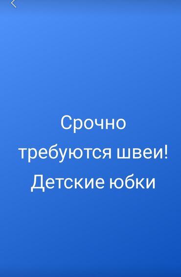 работа для детей 10 11 лет бишкек in Кыргызстан   ПЛАТЬЯ: Швея Прямострочка. 1-2 года опыта. Ошский рынок / базар