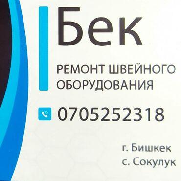 моторы для швейных машин в Кыргызстан: Ремонт | Швейные машины