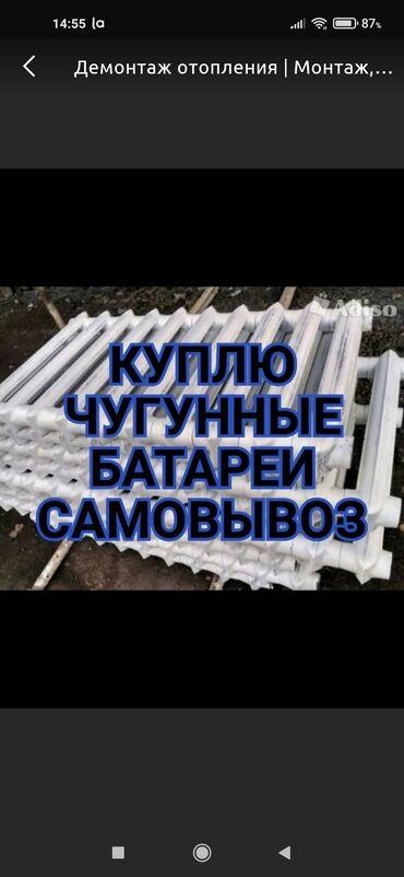 щербакова советская в Кыргызстан: Чугунные батареи радиаторы отопления советские батареи принимаем