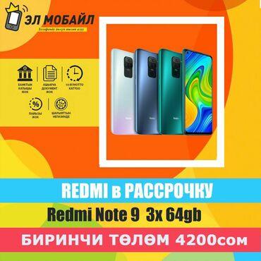 xiaomi-3 в Кыргызстан: *Redmi 9 3x64 gb*  Сиздин смартфонуңуз бузулуп же эскирдиби ?  Же жөн