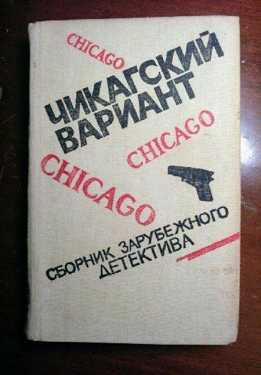 """Продам Книгу!Сборник зарубежных детективовХеммет """"Стеклянный в Zabrat"""