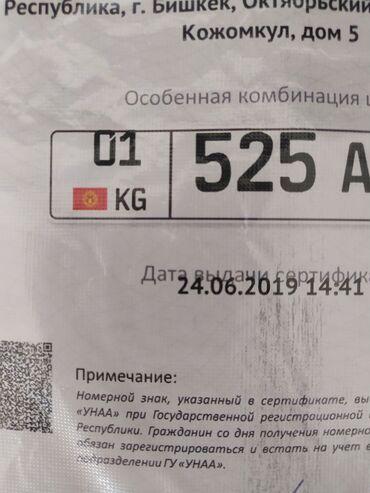 бмв 525 2004 в Кыргызстан: Продаю сертификат на номер 525 для бмв