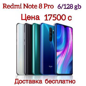 смартфон xiaomi redmi note 3 pro 32gb в Кыргызстан: Новый Xiaomi Redmi Note 8 Pro 128 ГБ Черный