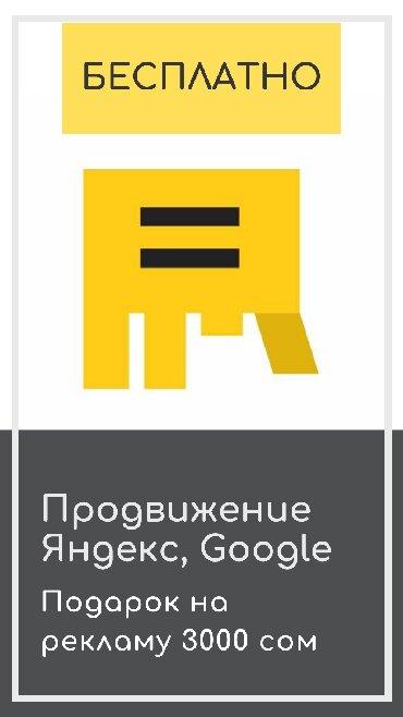 совместное продвижение в Кыргызстан: Продвижение в Яндекс, Google Бесплатно !Получайте от 3 до 10 заказов в