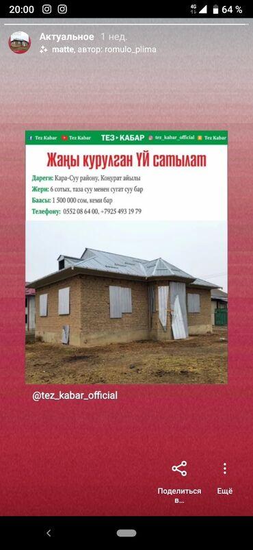 диски р15 4 98 на ваз в Кыргызстан: Продам Дом 600 кв. м, 4 комнаты
