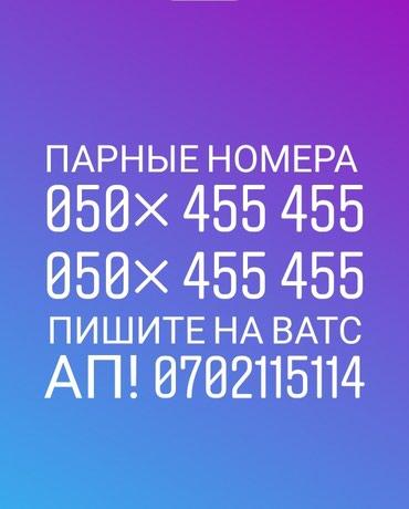 Красивые номера О! парные номера ! в Бишкек