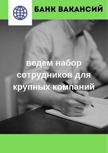 В компанию СПБ требуются сотрудники в Тамчы