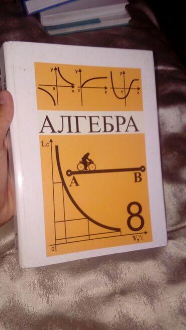 Продаётся книга алгебра для 8-классов новый .Звонит